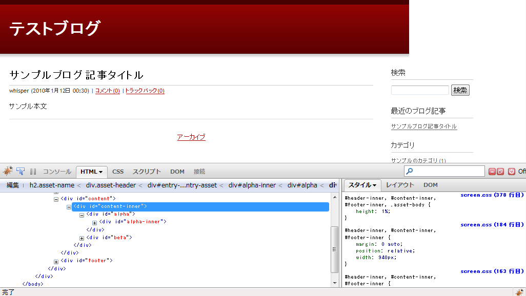 FirebugでMovableTypeのソースを見る